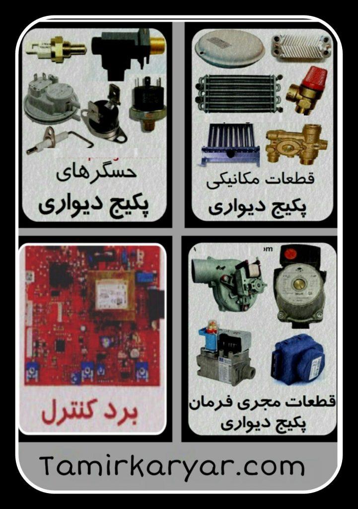 شناخت قطعات پکیج دیواری -آموزش تعمیر پکیج ایران رادیاتور