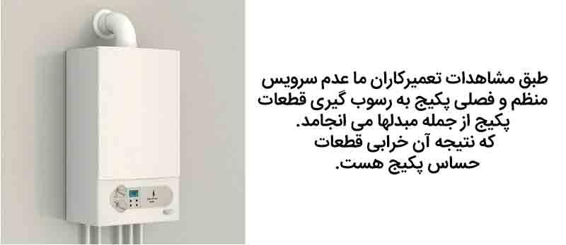 تعمیر پکیج ایران رادیاتور غرب تهران